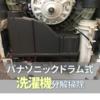 パナソニックの洗濯乾燥機の修理 ヒートポンプユニットの掃除①