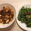 昨日の晩ご飯は麻婆豆腐
