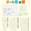 山古志にてアコースティックな楽器屋をつくる計画
