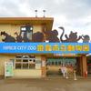 姫路市立動物園の動物たち