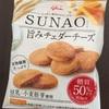 SUNAOチーズビスケット新発売!お味は??