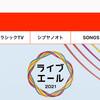 ライブ・エール2021