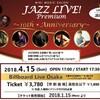 いよいよ明日開催「JAZZ LIVE premium」@Billboard Live OSAKA