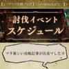 【シノアリス】討伐イベントの開催スケジュールと情報まとめ(2019年1月分)