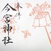 「かわいい京都御朱印ブック」こぼれ話その3・今宮神社