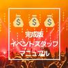 【完成版イベントスタッフマニュアル】月10万円を簡単に稼ぐ方法は此処にアリ。