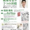 来週6/19開催!!医療講演 頻尿を治す7つの習慣!!みんなで頻尿治すんダー!!!