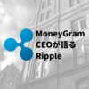 MoneyGram CEOが語るRipple
