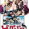 名画座魂Vol.3:連続上映企画「コーマンかましてよかですか!」