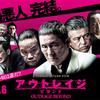 日本暴力団株式会社〜映画『アウトレイジ ビヨンド』