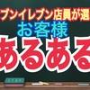 【雑談】現コンビニ店員が選ぶセブンイレブンあるある
