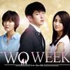 韓国ドラマ「TWO WEEKS」感想 / イ・ジュンギ主演 娘の命をかけて死闘を繰り広げる男の成長とヒーリングの物語