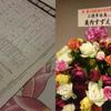 鈴本演芸場9月中席夜の部