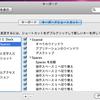 Macのキーボードショートカットの設定を変更する方法
