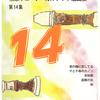 積志リコーダーカルテット編曲集 第14集