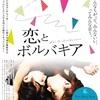 【映画】恋とボルバキア
