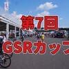 第7回GSRカップに参戦!色んな意味で異次元レベルの楽しいイベントでした!