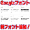 Google Fontsに新フォントが追加されたゾ!!~無料で入手可能かつ商用可能なフォントだヨ!