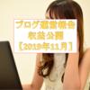 【ブログ収入公開】おすすめの収益化法【2019年11月収益】