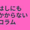 2021年3月22日のこと【ドラめくりカレンダー81日目】