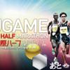 【レース結果レポ】第72回香川丸亀国際ハーフマラソン【気になるシューズ】