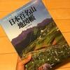 ゆるゆる百名山ハンターお気に入りの本。byなっちゃん