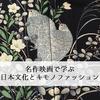 自由学園明日館にて、講座「名作映画に学ぶ日本文化とキモノファッション」を行います!