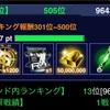 【GAW】連合戦!ガンダム・バルバトス討伐作戦①ストフリ第三覚醒!