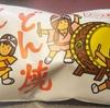 【レビュー】子供の頃に食べてた駄菓子を懐かしみながら食べてみました【ノスタルジー】