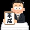 平成を振り返らない。【昭和】【令和】【平成ジャンプ】【令和元年】2019.4.19