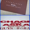 夢の番人〜CHAGE & ASKA SPECIAL EVENT 1993  GUYS 💿〜