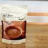 家でもお手軽に!無印良品の『ほうじ茶ラテ』は甘さ控えめなのが良いです