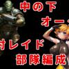 【対魔忍RPG】対レイドボスまとめ【その1】