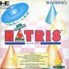 わが青春のPCエンジン(77)「ハットリス」