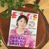 節約特集「ESSE」9月号掲載のお知らせ