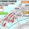 島根県西部を震源とするM6.1の地震が発生!中国地方ではM6.8以上の地震が30年以内に発生する確率は50%!!