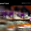 プラチナ・コンシェルジュサービスを利用して、隅田川花火大会が見えるレストランの予約可否を検証してみた。