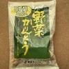 【コストコ】野菜かりんとうはごぼうのインパクト大