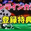 オンラインカジノ登録特典!