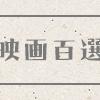 「労働映画百選通信」第11号配信