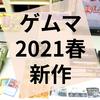 天岩庵×Popcorns*『ゲームマーケット2021春(フライング!?)ミニ体験会』参加レポート