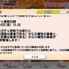 ゆゆゆい日記【玖】