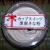 100円スイーツ新商品は和スイーツ カップスイーツ黒蜜きな粉