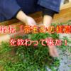 【お茶ってこんな風にできるんだ!】伝説の茶もみ師に会うため、神奈川県秦野市にログイン!6時間にも及ぶ茶もみマラソンが今始まる!【高梨茶園part1】