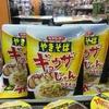 何これ⁉️餃子⁉️仰天商品発見🌈
