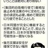 首相発言に専門家から疑問の声 同盟の強化、他国の攻撃誘発 - 東京新聞(2015年5月16日)