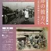【写真展】R3.2/14_マーク・ピアソン フォトコレクション展「忘却の彼方へ ― 日本写真の黎明期から現在まで」第1章・日常生活 1850-1985@奈良市写真美術館