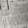 朝日新聞に書評が載りました&近況