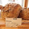 【東京・大岡山】本場の人が求める味!ドイツパン初心者さんにはメアコンブロートがオススメ! ショーマッカー