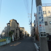 美しき地名 第56弾-1 「渡田山王町(川崎市・川崎区)」